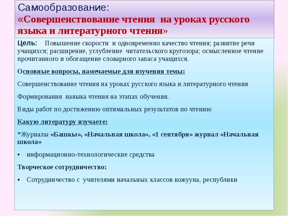 Самообразование: «Совершенствование чтения на уроках русского языка и литерат...