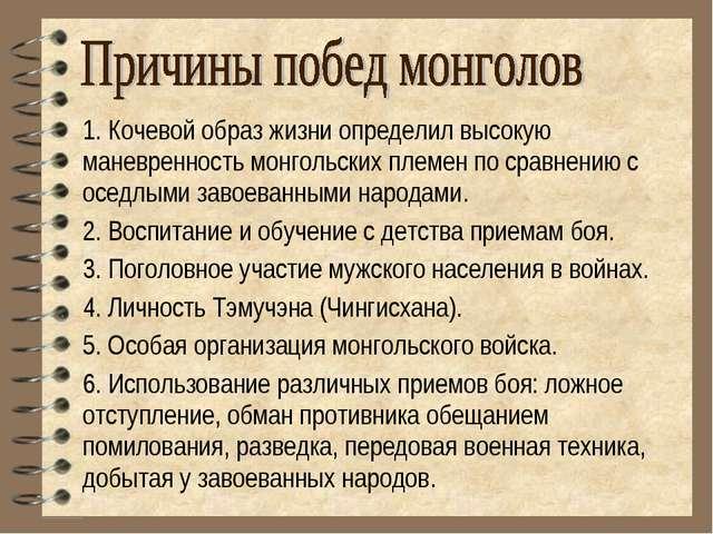 1. Кочевой образ жизни определил высокую маневренность монгольских племен по...