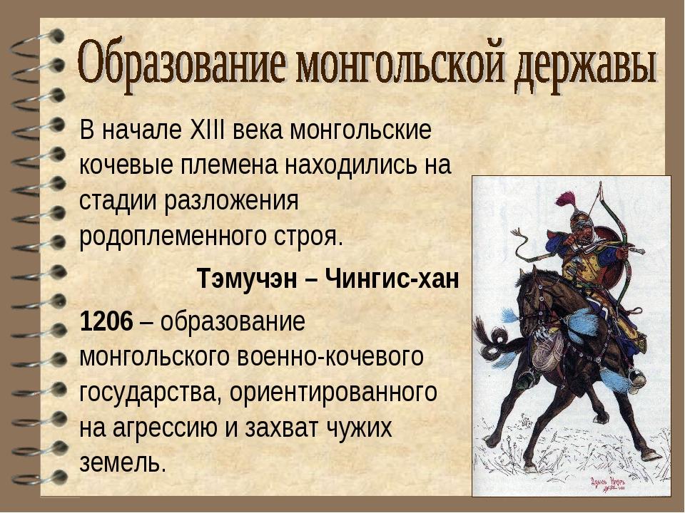 В начале XIII века монгольские кочевые племена находились на стадии разложени...