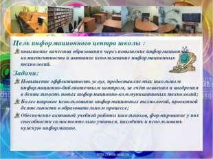 Цель информационного центра школы : повышение качества образования через пов
