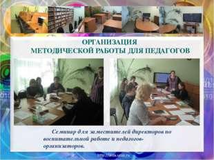 Семинар для заместителей директоров по воспитательной работе и педагогов-орг