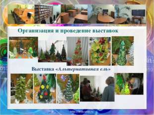 Выставка «Альтернативная ель» Организация и проведение выставок