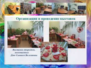 Выставка открыток, посвященных Дню Святого Валентина Организация и проведени