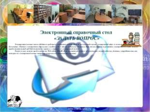 Электронный справочный стол «ЗАДАТЬ ВОПРОС» Электронная почта стала удобным