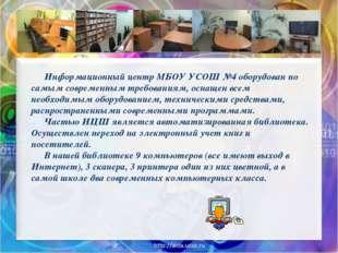 Информационный центр МБОУ УСОШ №4 оборудован по самым современным требования