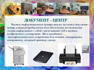 Частью информационного центра также является документ-центр, который предназ