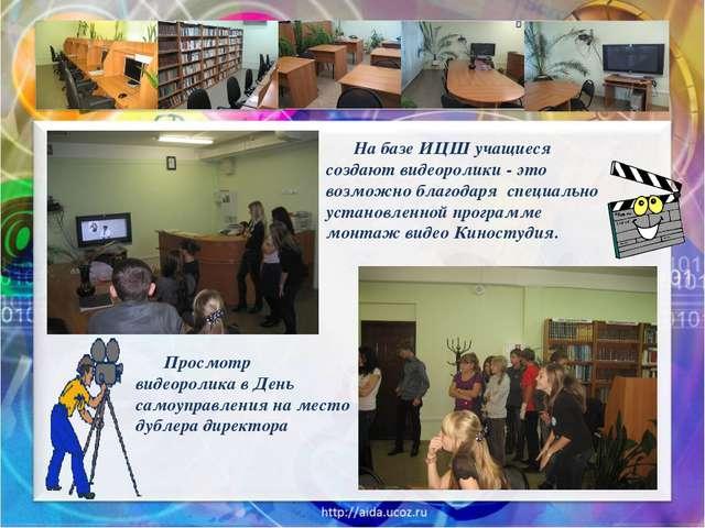 На базе ИЦШ учащиеся создают видеоролики - это возможно благодаря специально...