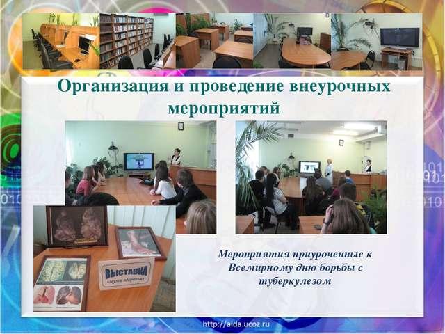 Мероприятия приуроченные к Всемирному дню борьбы с туберкулезом Организация...