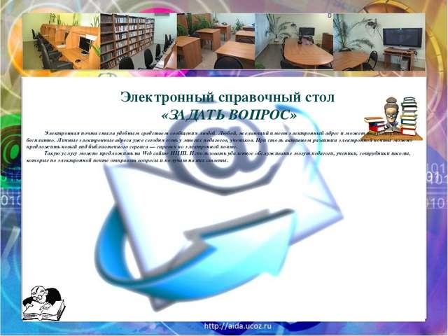 Электронный справочный стол «ЗАДАТЬ ВОПРОС» Электронная почта стала удобным...