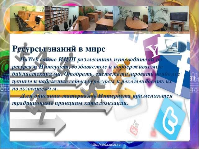 Ресурсы знаний в мире НаWeb сайте ИЦШ разместить путеводители по ресурсам Ин...