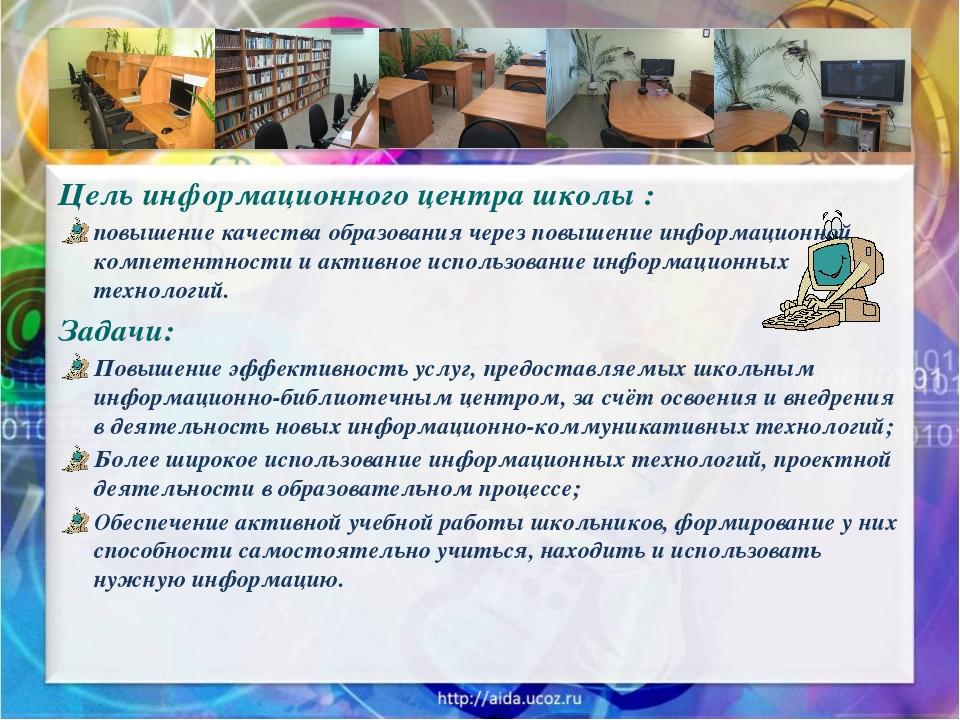 Цель информационного центра школы : повышение качества образования через пов...