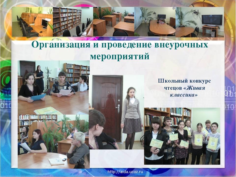 Школьный конкурс чтецов «Живая классика» Организация и проведение внеурочных...