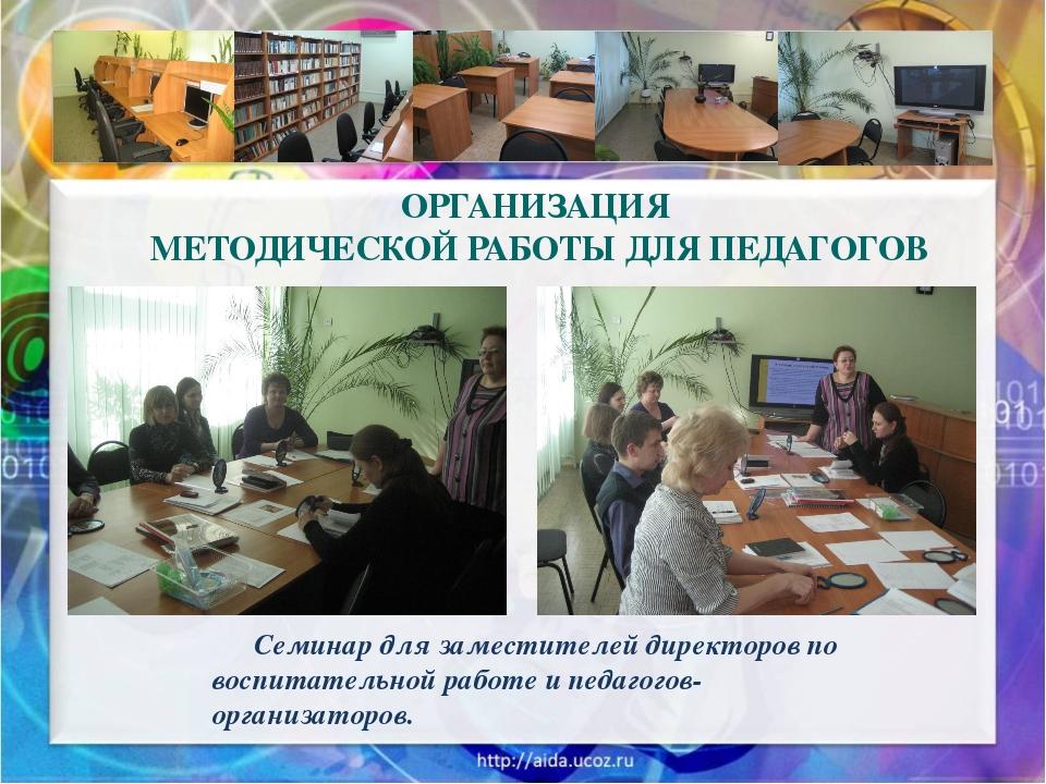 Семинар для заместителей директоров по воспитательной работе и педагогов-орг...