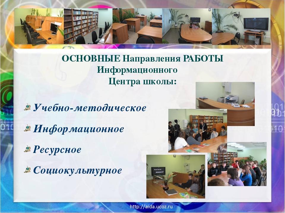 ОСНОВНЫЕ Направления РАБОТЫ Информационного Центра школы: Учебно-методическо...