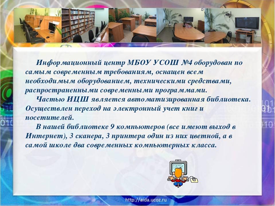 Информационный центр МБОУ УСОШ №4 оборудован по самым современным требования...