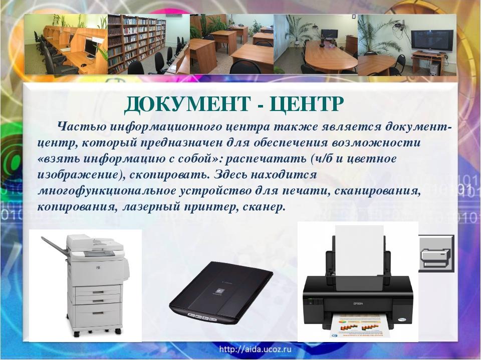 Частью информационного центра также является документ-центр, который предназ...
