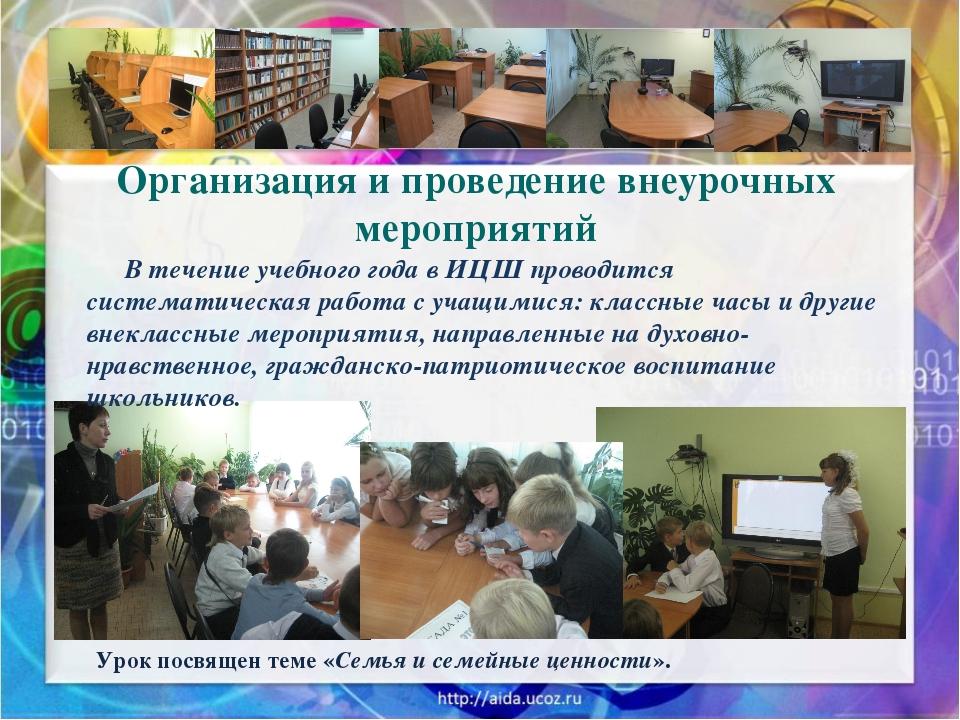 В течение учебного года в ИЦШ проводится систематическая работа с учащимися:...
