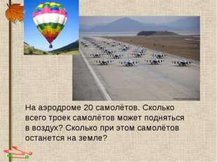 На аэродроме 20 самолётов. Сколько всего троек самолётов может подняться в в