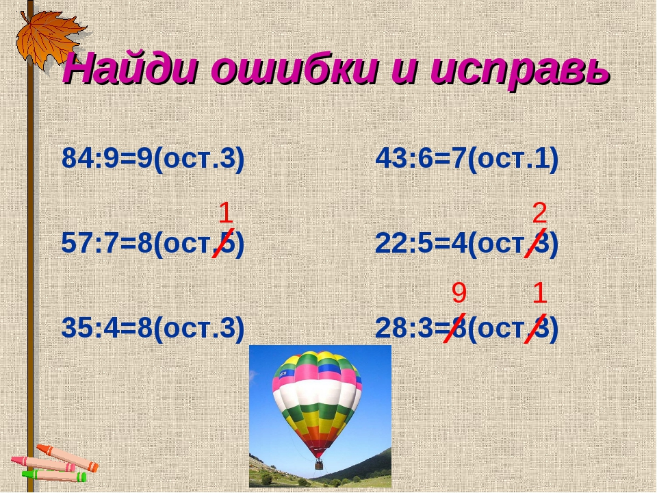 84:9=9(ост.3) 43:6=7(ост.1) 57:7=8(ост.5) 22:5=4(ост.3) 35:4=8(ост.3) 28:3=8...