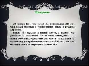 Введение 29 ноября 2011 года букве «Ё» исполнилось 228 лет. Она самая молодая