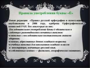 Правила употребления буквы «Ё» Новая редакция «Правил русской орфографии и пу