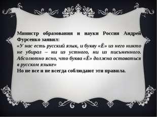 Министр образования и науки России Андрей Фурсенко заявил: «У нас есть русски