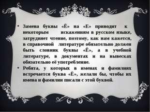 Замена буквы «Ё» на «Е» приводит к некоторым искажениям в русском языке, затр