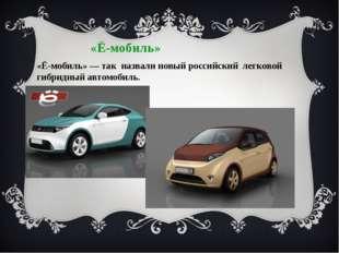 «Ё-мобиль» «Ё-мобиль» — так назвали новый российский легковой гибридный автом