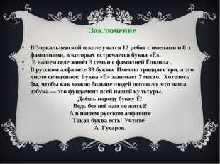 В Зоркальцевской школе учатся 12 ребят с именами и 8 с фамилиями, в которых в