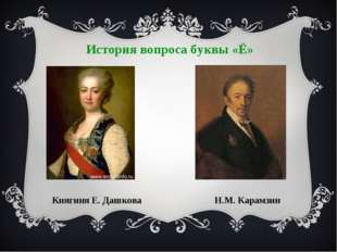 История вопроса буквы «Ё» Княгиня Е. Дашкова Н.М. Карамзин