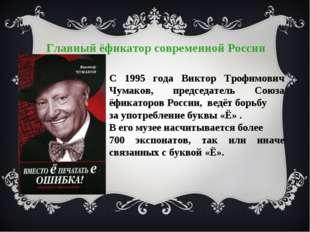 Главный ёфикатор современной России С 1995 года Виктор Трофимович Чумаков, пр