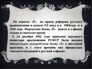 Не повезло «Ё» во время реформы русского правописания в начале ХХ века и в 1
