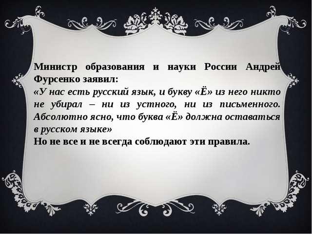 Министр образования и науки России Андрей Фурсенко заявил: «У нас есть русски...