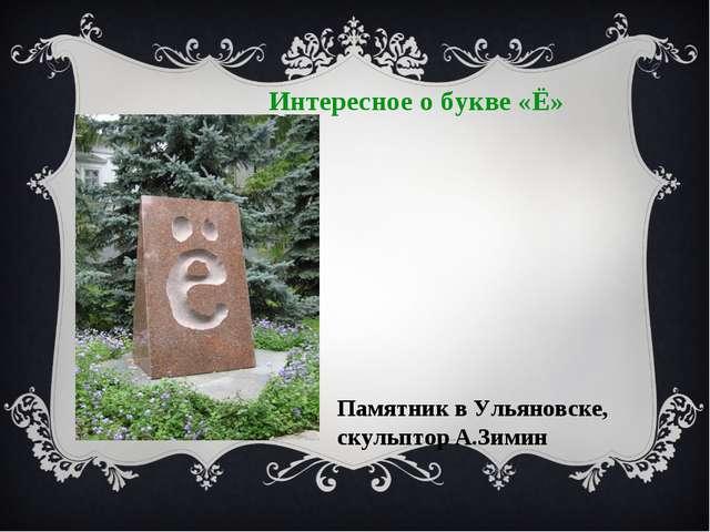 Памятник в Ульяновске, скульптор А.Зимин Интересное о букве «Ё»