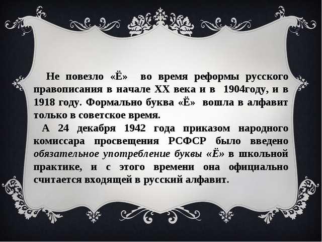 Не повезло «Ё» во время реформы русского правописания в начале ХХ века и в 1...