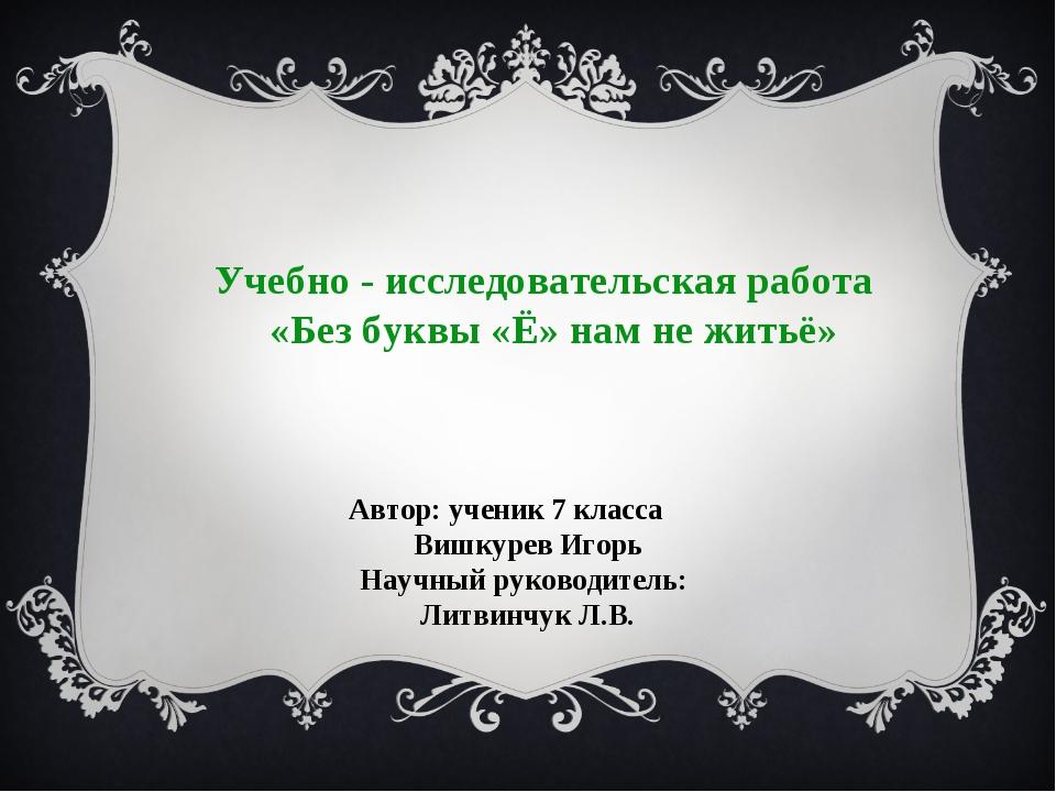 Учебно - исследовательская работа «Без буквы «Ё» нам не житьё» Автор: ученик...