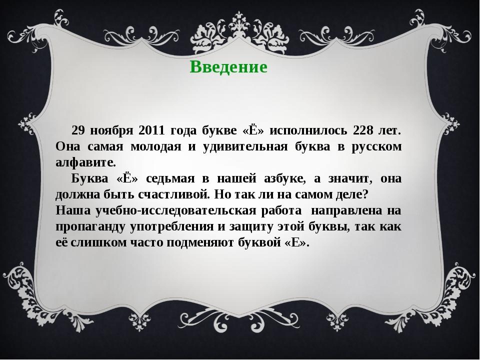 Введение 29 ноября 2011 года букве «Ё» исполнилось 228 лет. Она самая молодая...