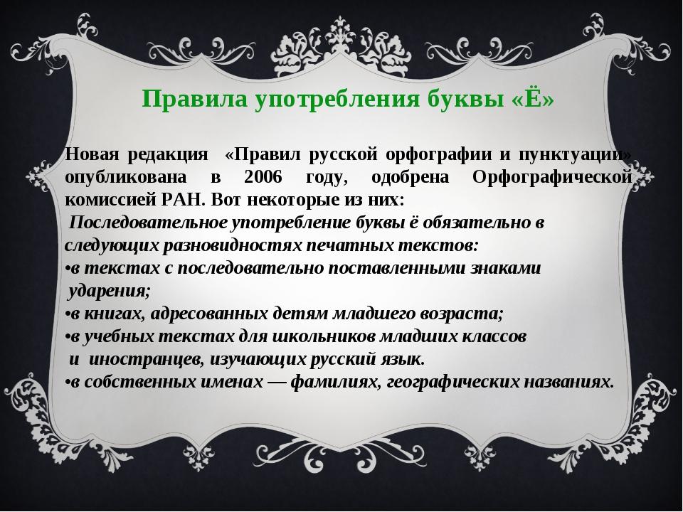 Правила употребления буквы «Ё» Новая редакция «Правил русской орфографии и пу...