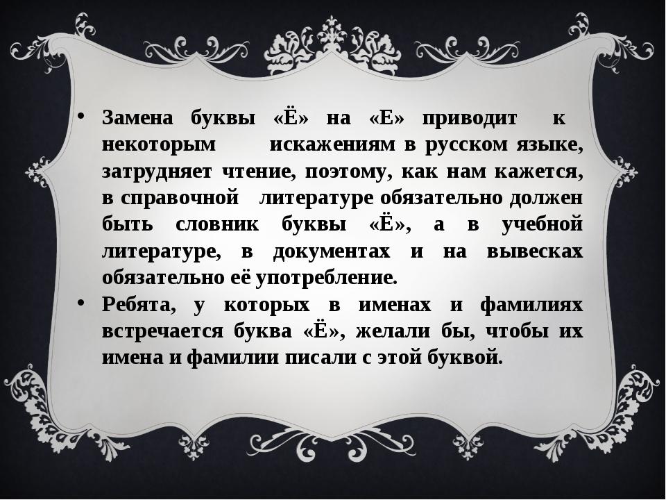 Замена буквы «Ё» на «Е» приводит к некоторым искажениям в русском языке, затр...