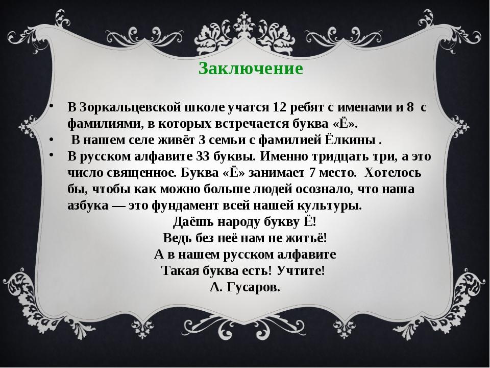 В Зоркальцевской школе учатся 12 ребят с именами и 8 с фамилиями, в которых в...