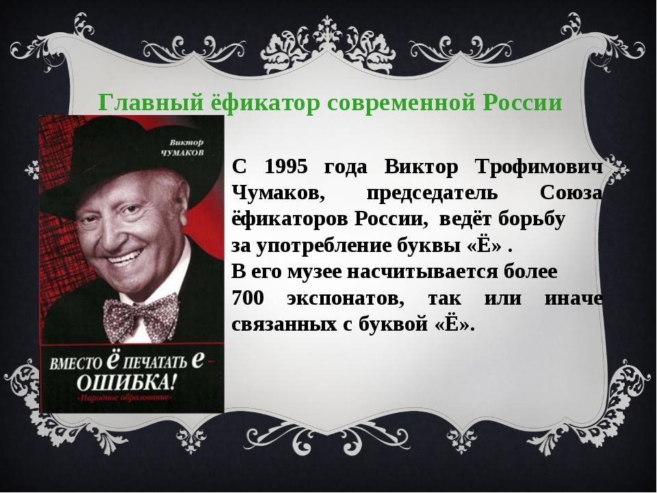 Главный ёфикатор современной России С 1995 года Виктор Трофимович Чумаков, пр...
