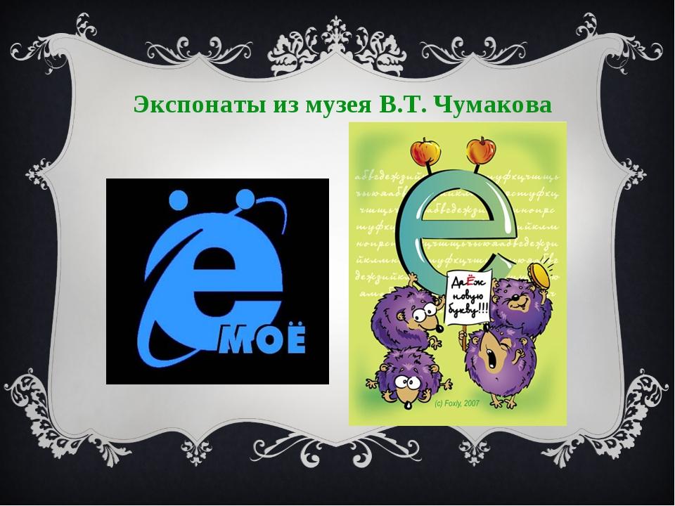Экспонаты из музея В.Т. Чумакова
