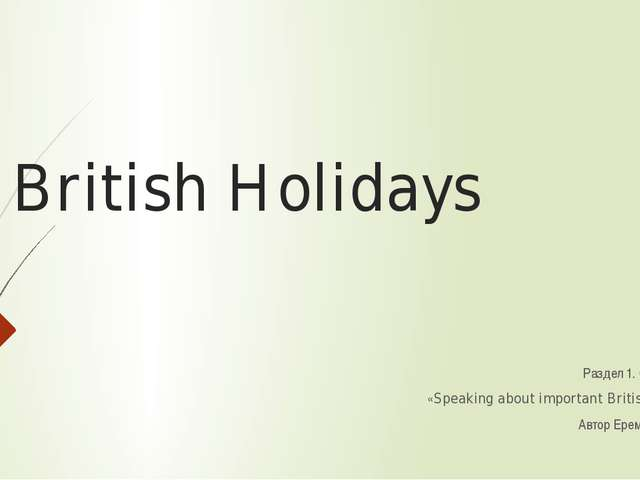 British Holidays 6 класс Раздел 1. Секция 6. «Speaking about important Britis...