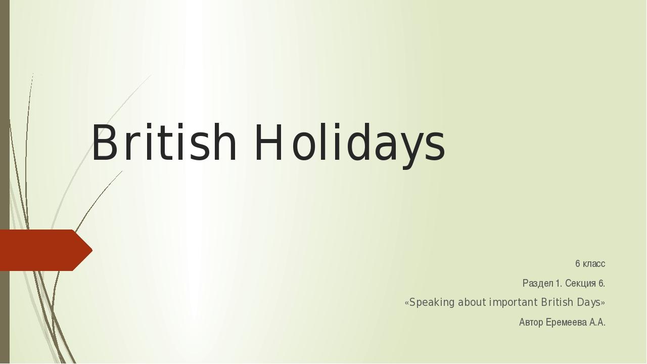 British Holidays 6 класс Раздел 1. Секция 6. «Speaking about important Britis...