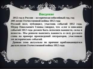 Введение 2012 год в России – исторически юбилейный год, год 200-летия Отечест