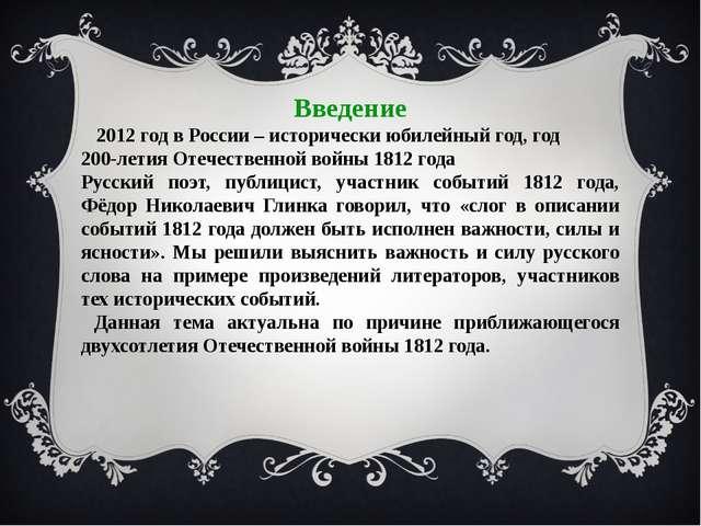 Введение 2012 год в России – исторически юбилейный год, год 200-летия Отечест...