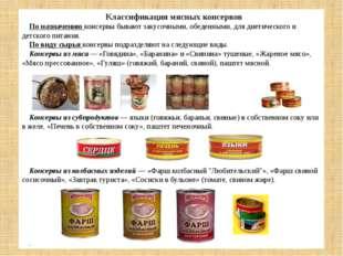 Классификация мясных консервов По назначению консервы бывают закусочными, обе