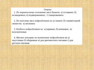 Ответы 1. По термическому состоянию мясо бывает: а) остывшее; б) охлажденное;
