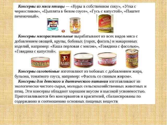 Консервы из мяса птицы — «Куры в собственном соку», «Утка с черносливом», «Цы...