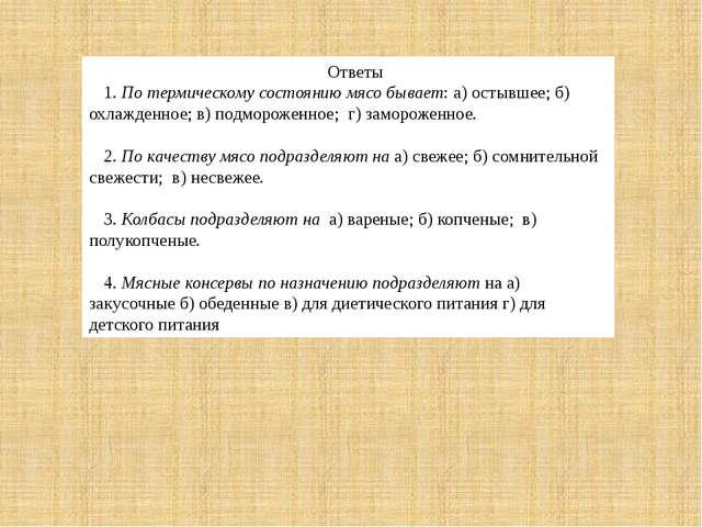 Ответы 1. По термическому состоянию мясо бывает: а) остывшее; б) охлажденное;...